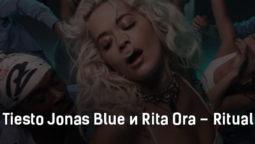 tiesto-jonas-blue-i-rita-ora-ritual-klip-pesni