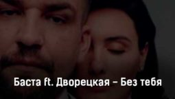 basta-ft-dvoreckaya-bez-tebya-klip-pesni