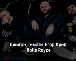 dzhigan-timati-egor-krid-rolls-royce-klip-pesni