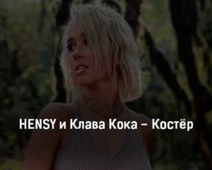 hensy-i-klava-koka-kostyor-klip-pesni