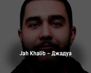 jah-khalib-dzhadua-klip-pesni