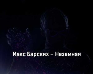 maks-barskih-nezemnaya-klip-pesni