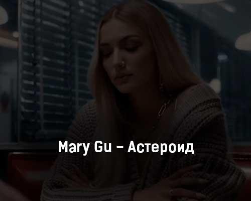 mary-gu-asteroid-klip-pesni