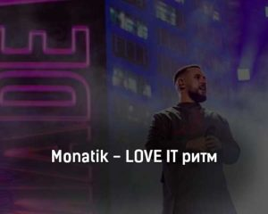 monatik-love-it-ritm-klip-pesni