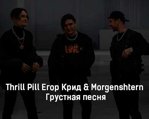 thrill-pill-egor-krid-morgenshtern-grustnaya-pesnya-klip-pesni