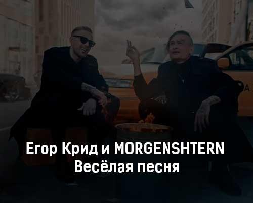 egor-krid-i-morgenshtern-vesyolaya-pesnya-klip-pesni