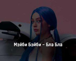 mehjbi-behjbi-bla-bla-klip-pesni
