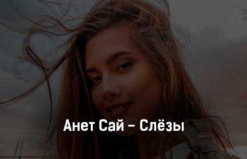 anet-saj-slyozy-klip-pesni