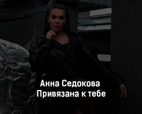 anna-sedokova-privyazana-k-tebe-klip-pesni
