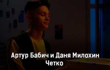 artur-babich-i-danya-milohin-chetko-klip-pesni