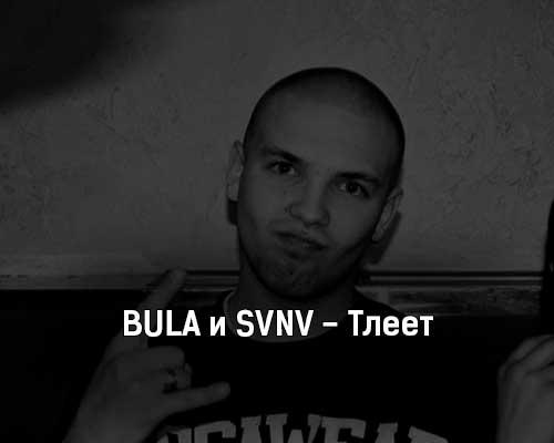 bula-i-svnv-tleet-klip-pesni