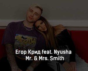 egor-krid-i-nyusha-mister-i-missis-smit-klip-pesni