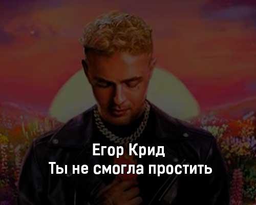 egor-krid-ty-ne-smogla-prostit-klip-pesni