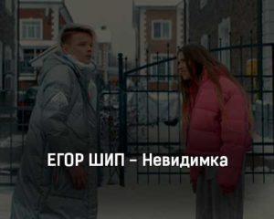 egor-ship-nevidimka-klip-pesni