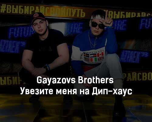 gayazovs-brothers-uvezite-menya-na-dip-haus-klip-pesni