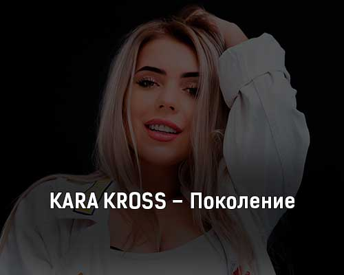 kara-kross-pokolenie-klip-pesni