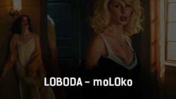 loboda-moloko-klip-pesni