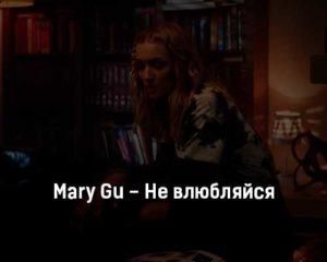 mary-gu-ne-vlyublyajsya-klip-pesni