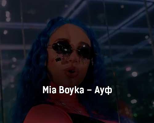 mia-boyka-auf-klip-pesni