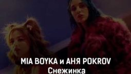 mia-boyka-i-anya-pokrov-snezhinka-klip-pesni