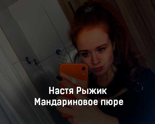 nastya-ryzhik-mandarinovoe-pyure-klip-pesni
