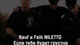 rauf-i-faik-niletto-esli-tebe-budet-grustno-klip-pesni