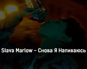 slava-marlow-snova-ya-napivayus-klip-pesni