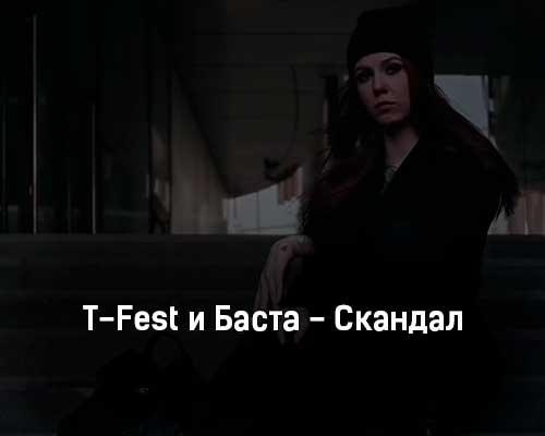 t-fest-i-basta-skandal-klip-pesni
