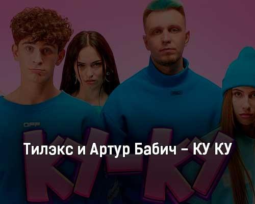 tilehks-i-artur-babich-ku-ku-klip-pesni