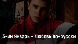 3-ij-yanvar-lyubov-po-russki-tekst-i-klip-pesni