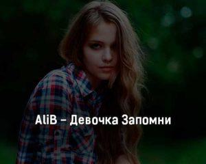 alib-devochka-zapomni-tekst-i-klip-pesni