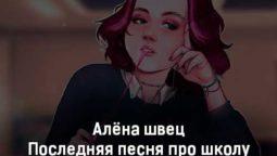 alyona-shvec-poslednyaya-pesnya-pro-shkolu-tekst-i-klip-pesni