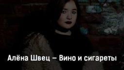 alyona-shvec-vino-i-sigarety-tekst-i-klip-pesni