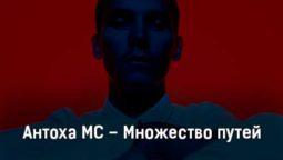 antoha-mc-mnozhestvo-putej-tekst-i-klip-pesni