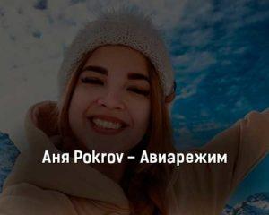 anya-pokrov-aviarezhim-tekst-i-klip-pesni