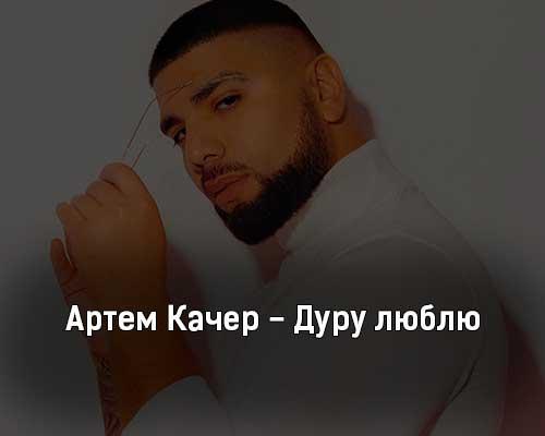 artem-kacher-duru-lyublyu-tekst-i-klip-pesni