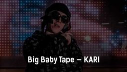 big-baby-tape-kari-tekst-i-klip-pesni