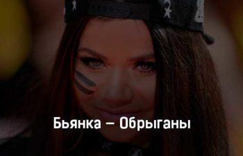 byanka-obrygany-tekst-i-klip-pesni
