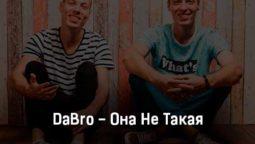 dabro-ona-ne-takaya-tekst-i-klip-pesni