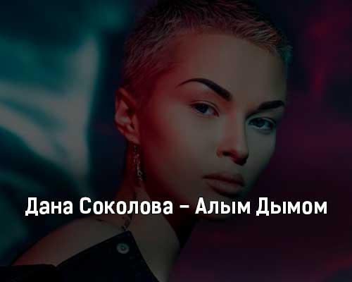 dana-sokolova-alym-dymom-tekst-i-klip-pesni