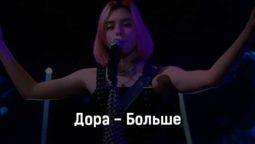 dora-bolshe-tekst-i-klip-pesni
