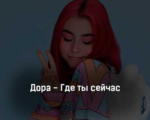 dora-gde-ty-sejchas-tekst-i-klip-pesni