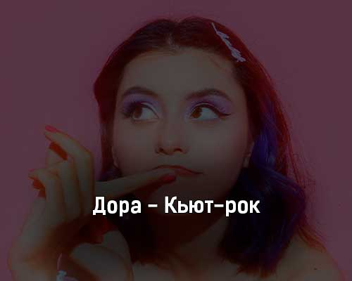 dora-kyut-rok-tekst-i-klip-pesni