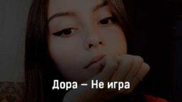 dora-ne-igra-tekst-i-klip-pesni