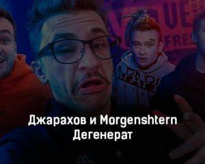 dzharahov-i-morgenshtern-degenerat-tekst-i-klip-pesni
