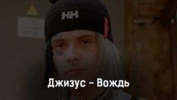 dzhizus-vozhd-tekst-i-klip-pesni