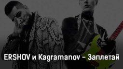 ershov-i-kagramanov-zapletaj-tekst-i-klip-pesni