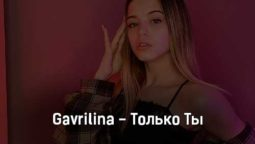 gavrilina-tolko-ty-tekst-i-klip-pesni