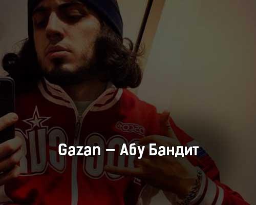 gazan-abu-bandit-tekst-i-klip-pesni