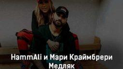 hammali-i-mari-krajmbreri-medlyak-tekst-i-klip-pesni